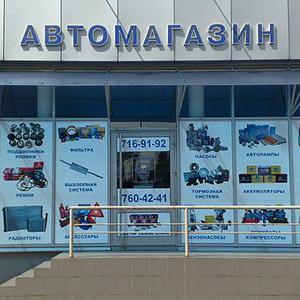 Автомагазины Шатурторфа