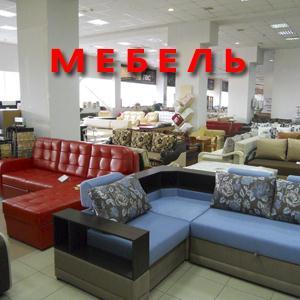 Магазины мебели Шатурторфа