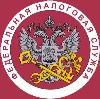 Налоговые инспекции, службы в Шатурторфе